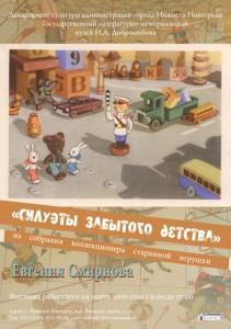 igr_smirnov